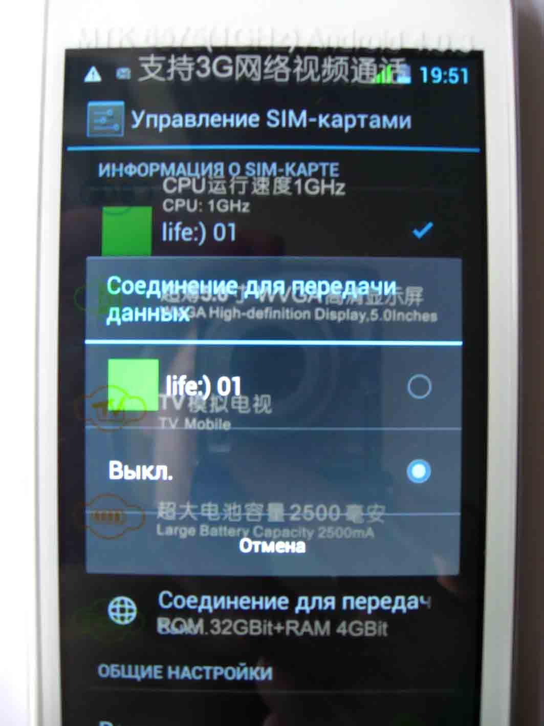 Samsung Galaxy Note i9220 - Управление симкартами - Life :)