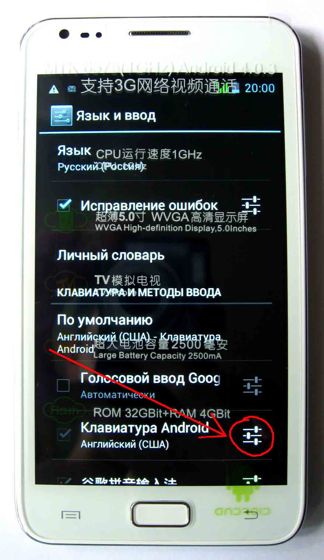 Samsung Galaxy Note i9220 - клавиатура Android
