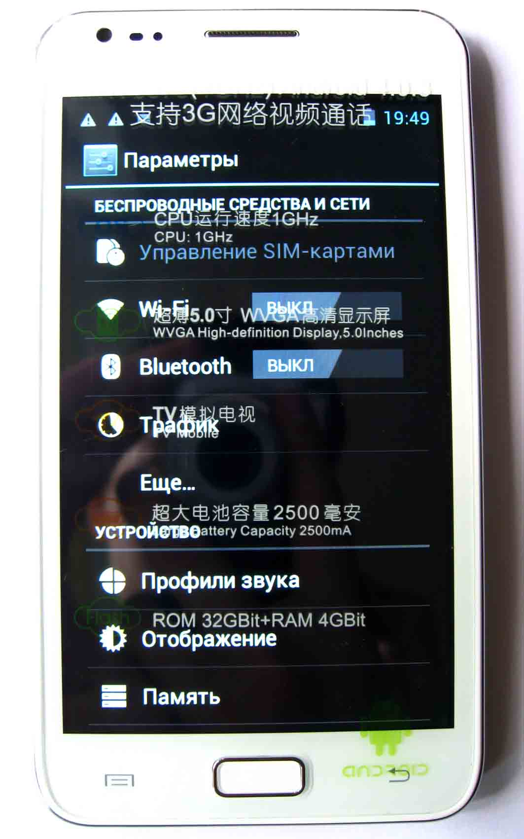 Samsung Galaxy Note i9220 - Wi-Fi, доступные сети