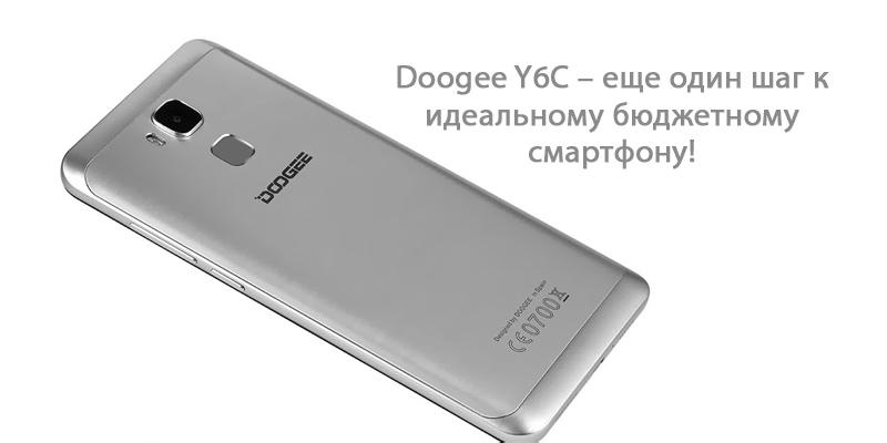 Doogee Y6C Glacier Silver