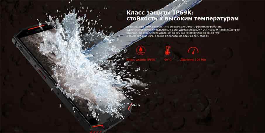 Doogee S70 (6+64Gb) Black