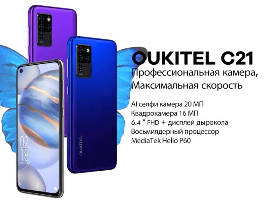 Oukitel C21 Purple