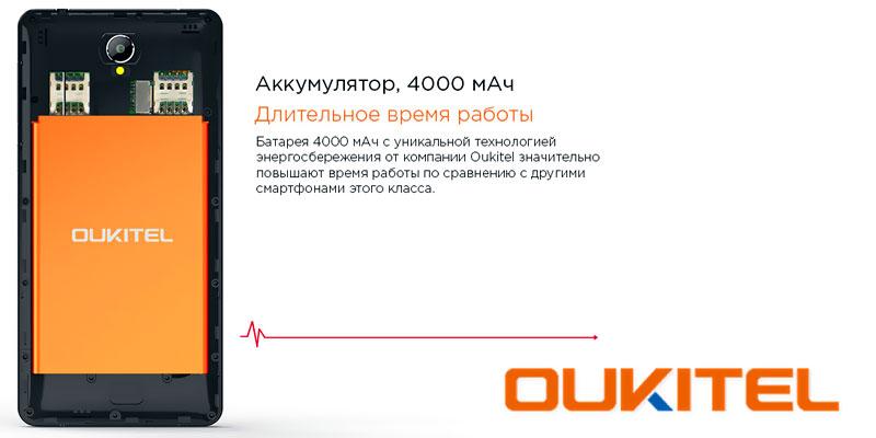 Oukitel K4000 купить