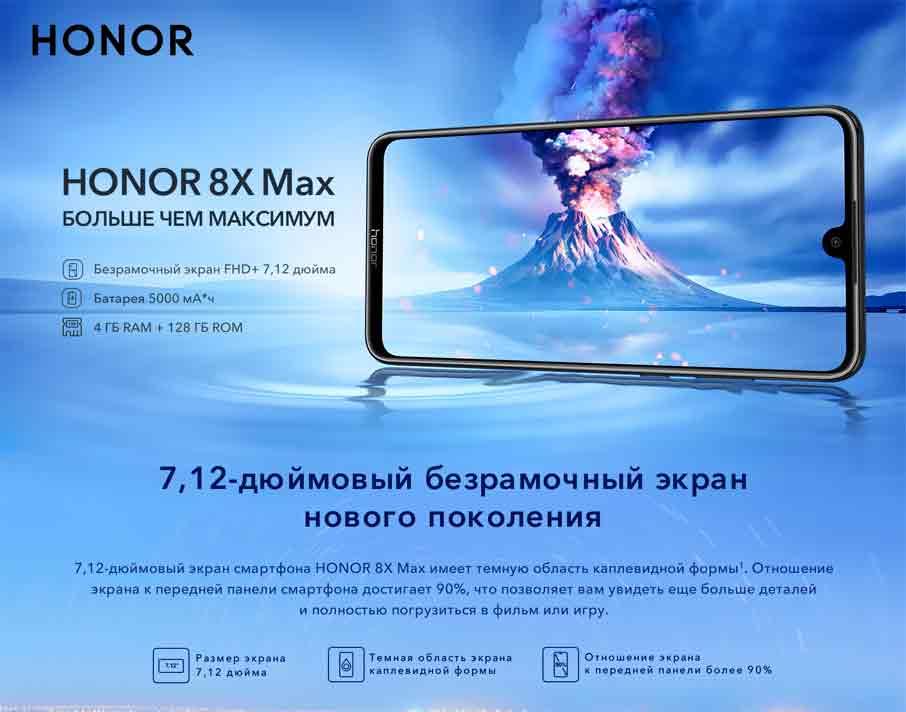 Honor 8X (4+64Gb) Back