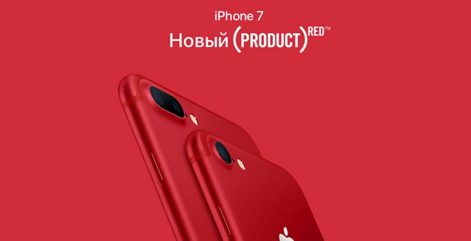 айфон красный