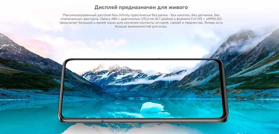 Samsung Galaxy A80 White