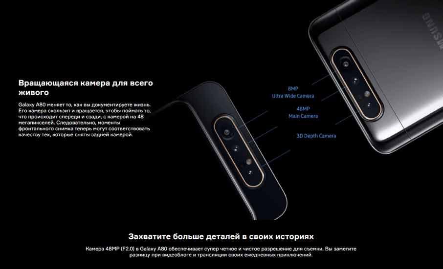 Samsung Galaxy A80 (8+128Gb) Ghost White