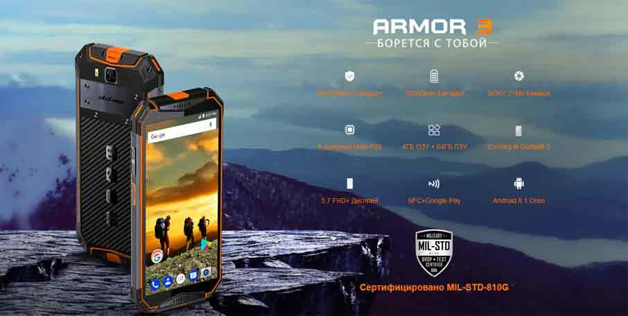 Ulefone Armor 3 (4+64Gb) Black