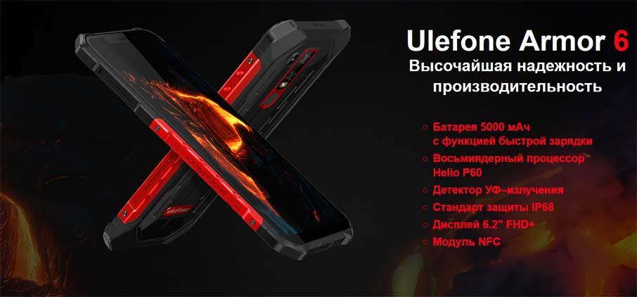 Ulefone Armor 6 (6+128Gb) Red