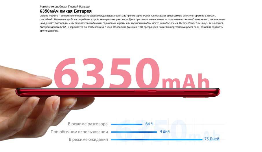 Ulefone Power 6 (6+64Gb) Black